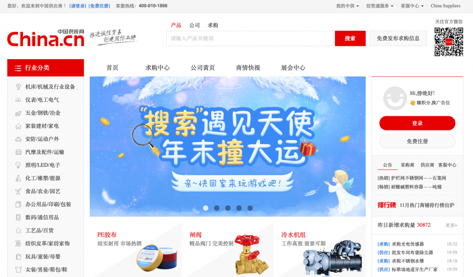 China.cn - b2b marketplaces in china