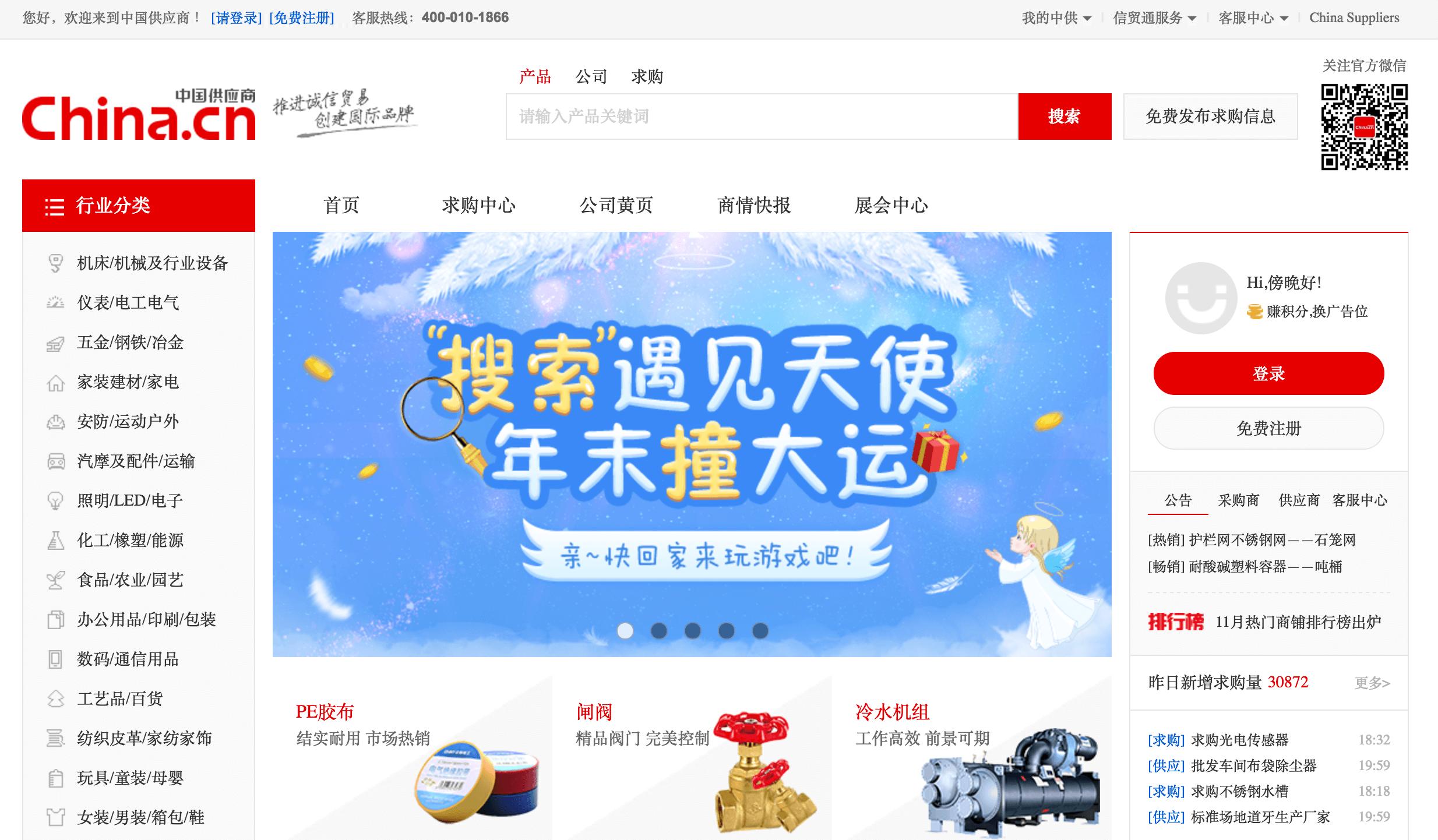 Best B2B Marketplaces in China | China B2B Marketplace